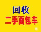 全上海求购二手面包车