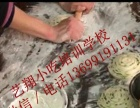 艺翔小吃培训学校2017年招米线麻辣烫烧烤招生了