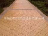 供应 山东 混凝土装饰新技术彩色艺术压花地坪