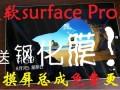 surface平板专业换屏