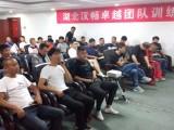武汉企业管理团队凝聚力培训
