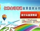 长沙广电中心哪里有学会计实操培训班?
