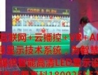 宁波、慈溪、象山、舟山、绍兴LED显示屏华星高科