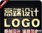 logo设计,名片设计,海报设计,宣传页设计