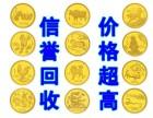 长期高价现金收购钱币收购纪念币及金银币收购