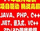 高端低价 青岛JAVA培训,青岛PHP培训,手机APP培训