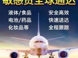 内蒙古巴彦淖尔UPS国际快递专寄口罩粉沫液体纯电池食品化妆品
