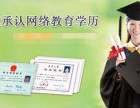 上海网络学历教育,网络教育专升本可脱产学习