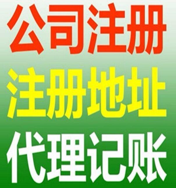 新公司注册建账湛江代理记账税务报到年检