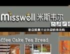 让您随时掌握,轻松拥有,米斯韦尔蛋糕店加盟