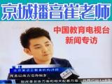 中国传媒大学播音员主持人普通话一对一培训班