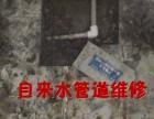 福州废品回收 空调回收 水电维修安装 防水补漏 高压打针