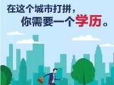 北京学历培训交通大学本科工程管理专业专升本考试简单