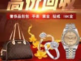 桂林高價回收抵押黃金鉑金K金鉆石名表手機電腦等