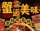 虾模蟹样香辣蟹加盟费多少 香辣虾肉蟹煲海鲜加盟店