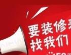 承接公装家装,做过北京一线歌星工作室、别墅装饰装潢