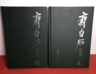 齐白石 画集一套 共精装两册  2003年版本 收