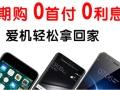 成都端午节活动0首付0利息分期付款买手机P10 R9S