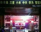 洪城大市场桃花路手机店(底价转让)