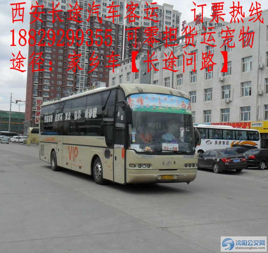 西安到温州汽车直达18829299355
