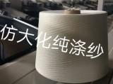 仿大化涤纶纱-环纺21支雪尼尔纱织造专用纱