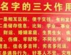 述清易名轩~专业起名、测名、改名,择吉日、周易预测
