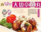 北京特色小吃加盟店