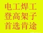 天津电工本 焊工本 高空作业培训取证