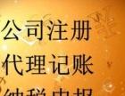 空港新城|沣东新城|西咸新区注册公司、记账报税