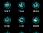 福州GMC金桑链区块链挖矿系统GMC金桑链持币生息系统开发