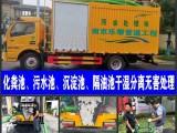 南京化粪池清理公司,清理污水池,疏通污水管道,淤泥干湿分离