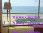 较海景 黄金海岸大酒店 100平套房可做饭