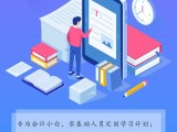 松江会计从业资格培训 初级会计职称会计实操等培训专业