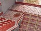 承接全杭州现浇隔层/楼板/楼梯阳台/挖地下室