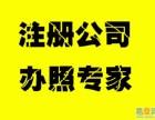 出售培训执照,舞蹈培训,办理北京执照,注册北京公司执照