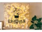 上海白日梦奶茶加盟 特色店铺 火爆招商