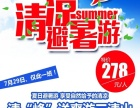 赣州暑期钜惠三清山三日游278元,南康百事通旅行社