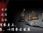 中國嘉德拍賣公司流程,怎么送拍?