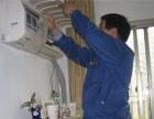 空调移机/安装空调/水钻打孔