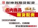 杭州财神到商品期货配资300起-1.3倍手续费,出入金到账快
