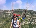 济南滑翔伞带飞体验