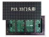 深圳锐鸿晶创光电P10门头彩LED显示屏
