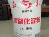 环保粘合胶粉预糊化淀粉改性淀粉阿尔法淀粉糊化淀粉胶