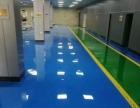 德艺斯环氧地坪漆施工,硬化地面施工,塑胶跑道地坪