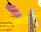 U印(UIN)加盟 鞋 投资金额 5-10万元