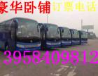 温州到亳州汽车15825669926温州到亳州客车班车时刻表