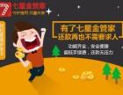 2018年第1届七星金管家德阳创业展会即将开幕