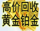 太原黄金怎么回收 太原上门回收黄金太原回收黄金太原黄金回收
