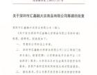 汇鑫融现货沥青招商加盟 其他 投资金额 1万元以下