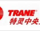 欢迎进入~天津市武清特灵中央空调(各区)特灵售后服务网站电话